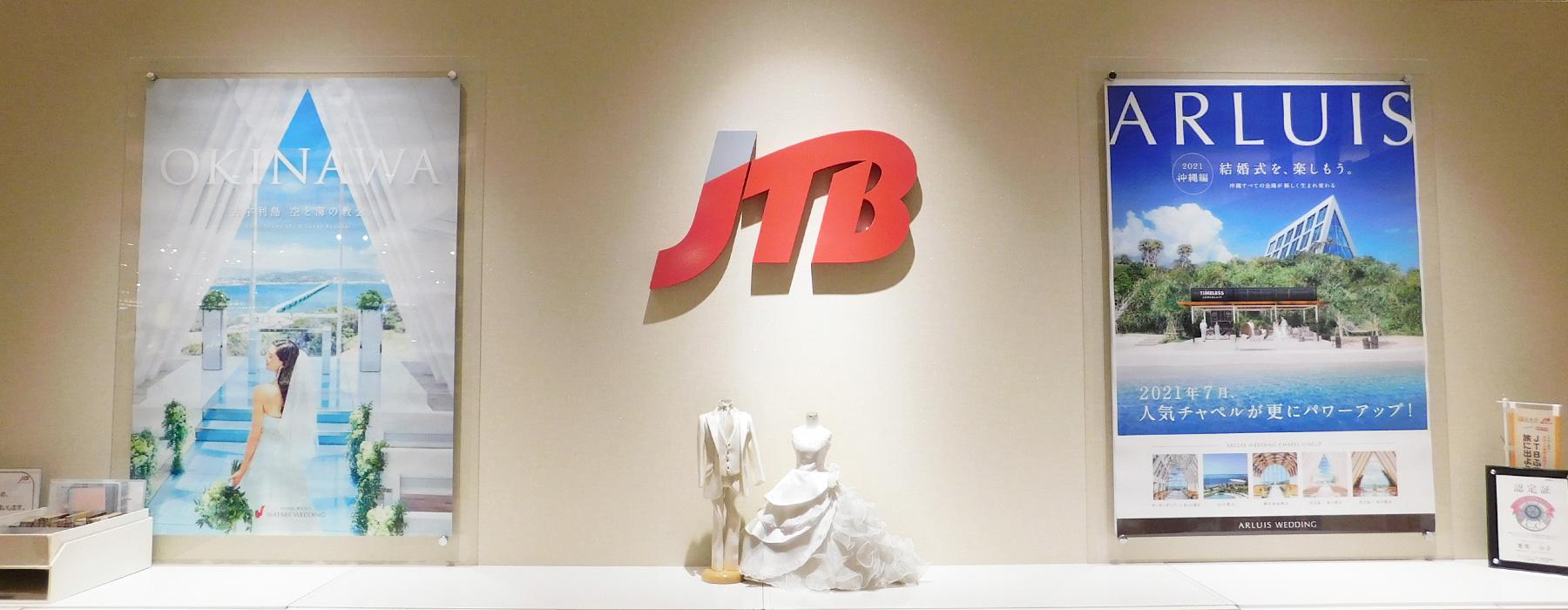 JTB 弘前ヒロロ店