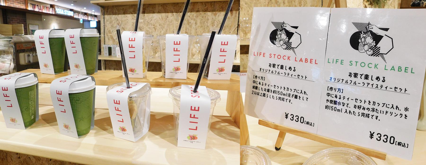 白神ワイナリー LIFE STOCK LABEL