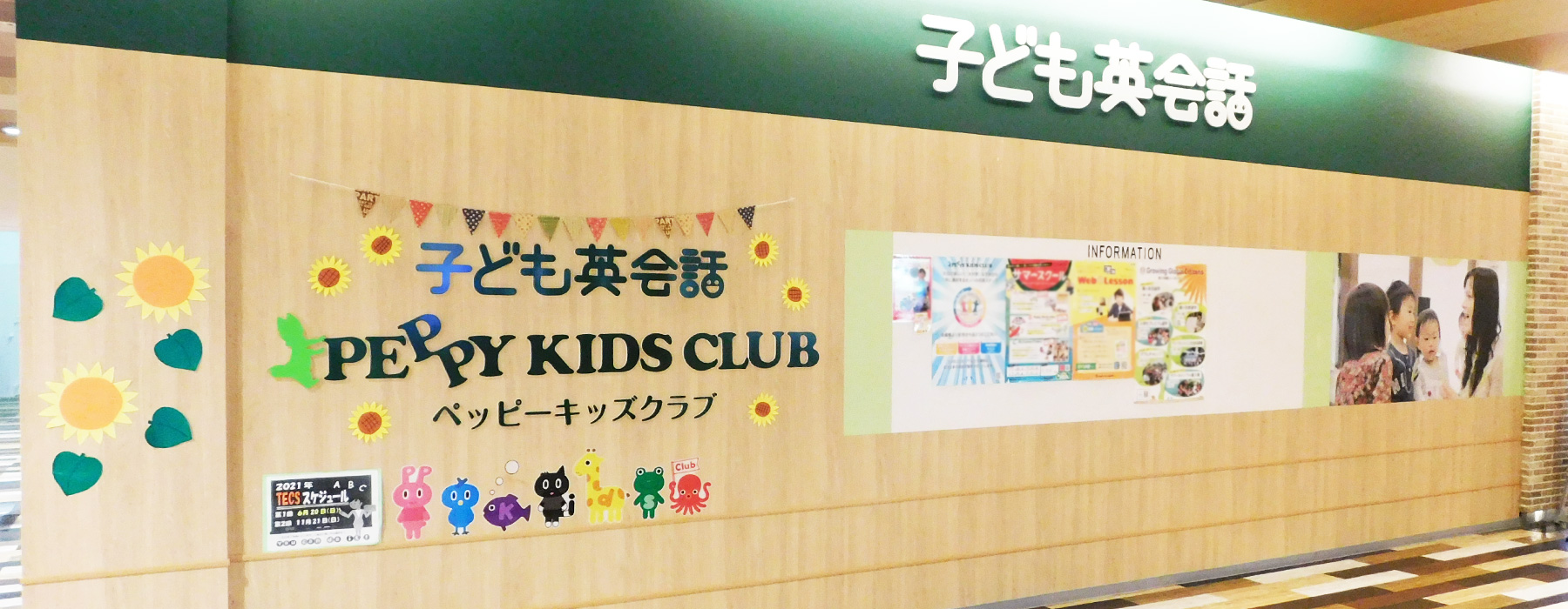 PEPPY KIDS CLUB
