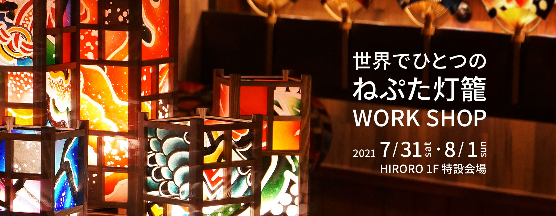 世界でひとつのねぷた灯籠 WORK SHOP