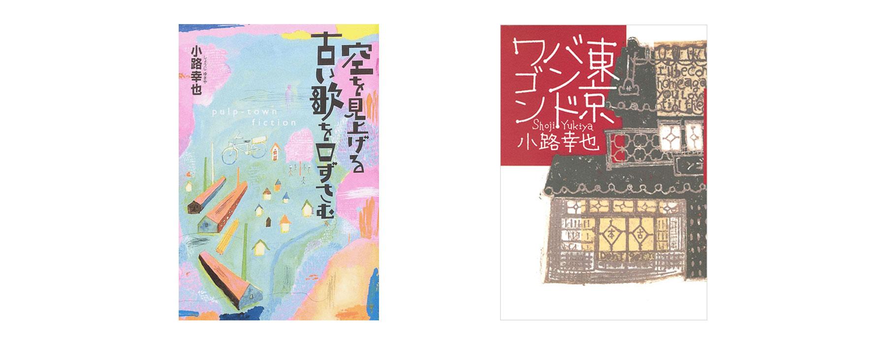 「空を見上げる古い歌を口ずさむ」「東京バンドワゴン」