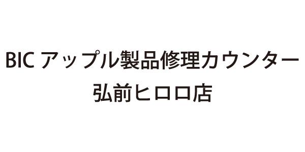 BIC アップル製品修理サービスカウンター 弘前ヒロロ店