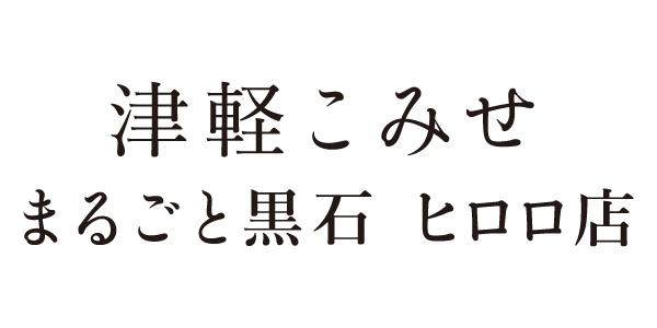 津軽こみせ まるごと黒石 ヒロロ店