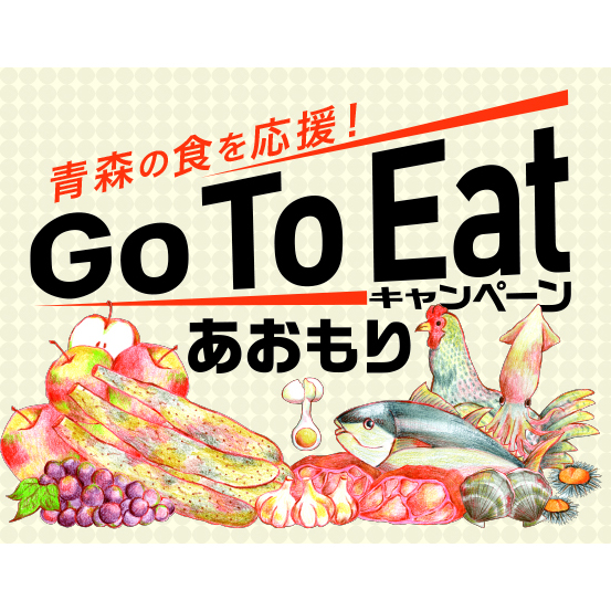 Go to Eatキャンペーンあおもり