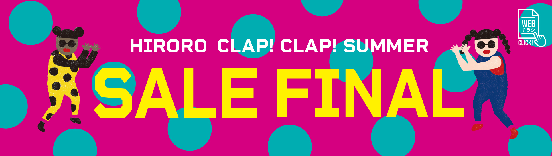 HIRORO BIG SALE! 2020.6.20