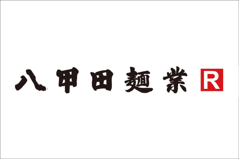八甲田麺業R