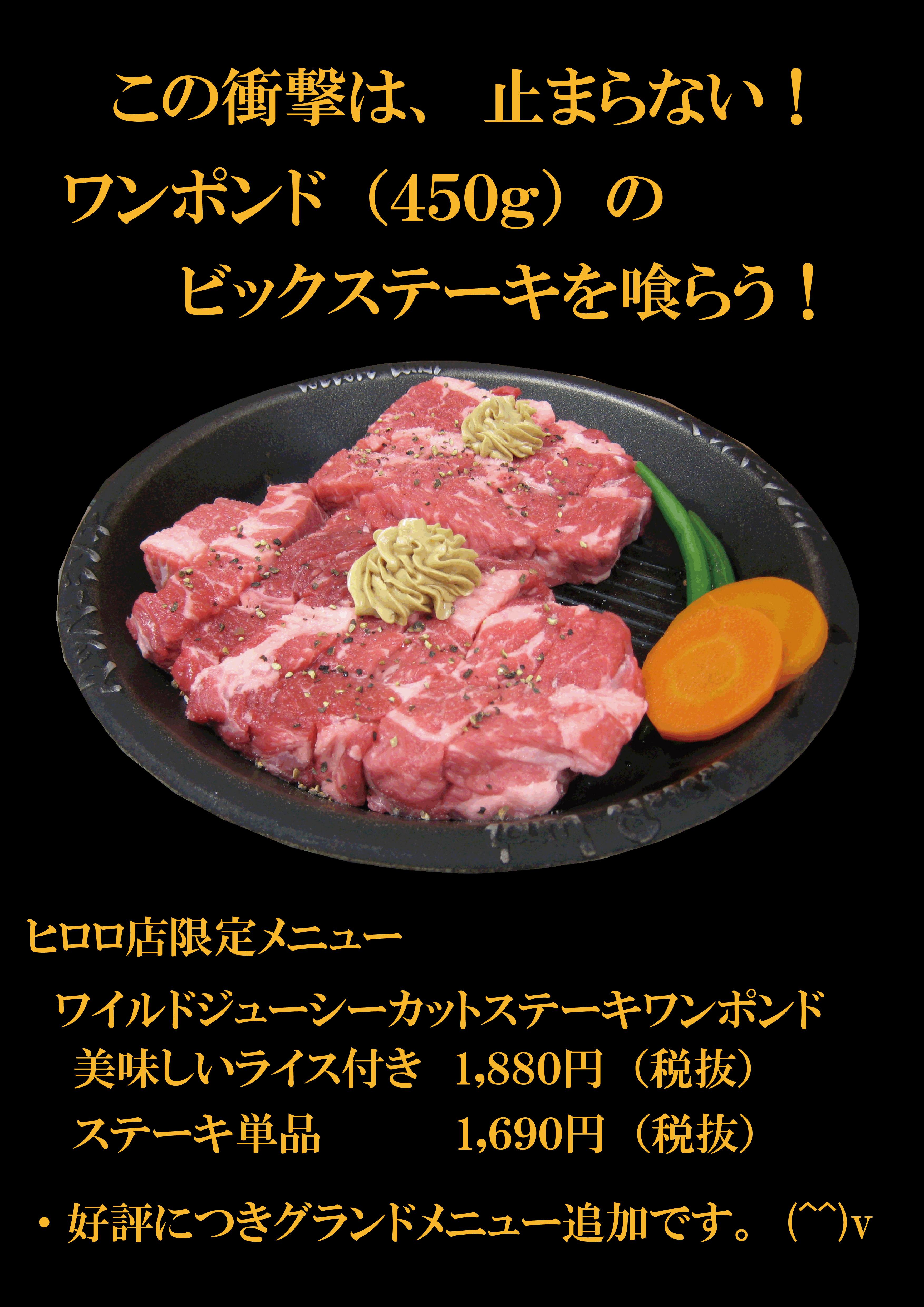ワンポンド(450g)ステーキ