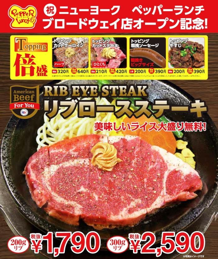 「リブロースステーキ」
