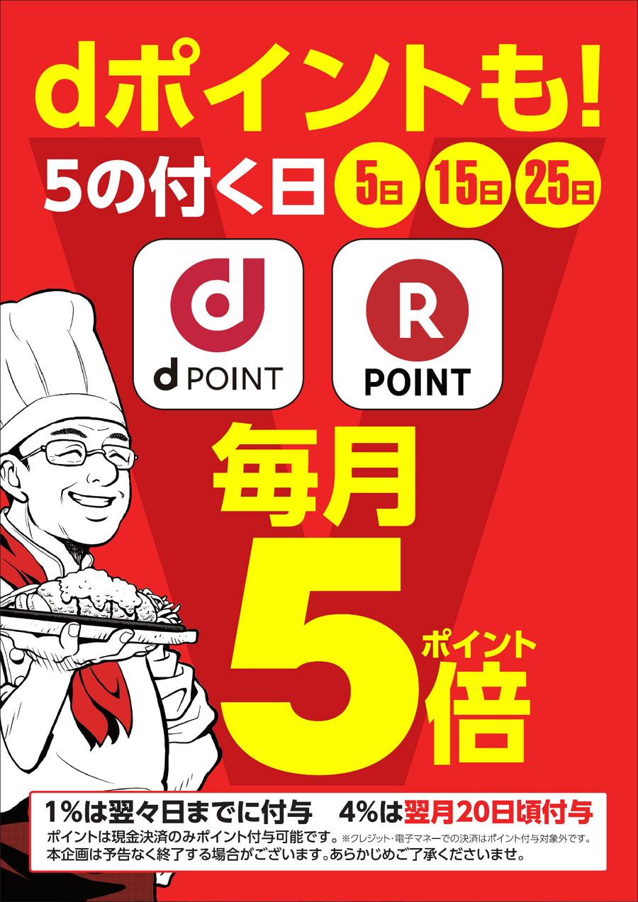 【 5の付く日は 】楽天・dポイント5倍!!