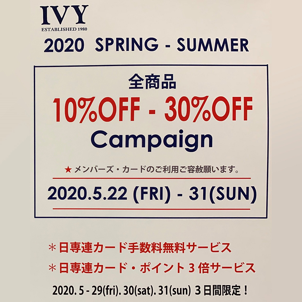 IVY SPRING-SUMMER 10%off~30%off キャンペーン