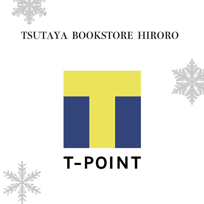 T-ポイントキャンペーン