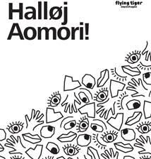 hello!aomori