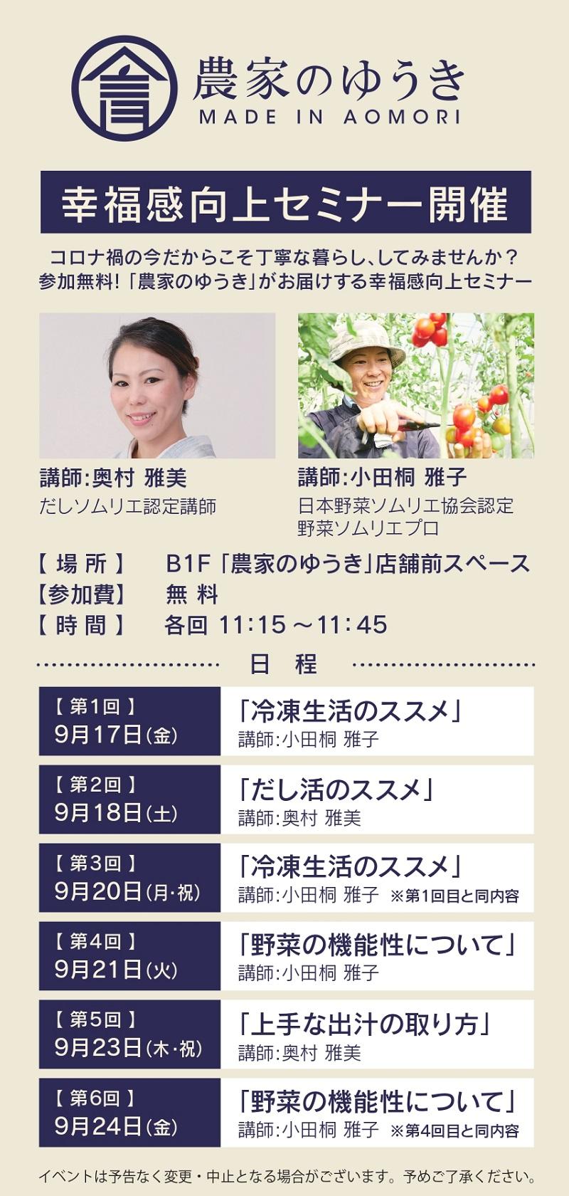 農家のゆうき_page-0001.jpg